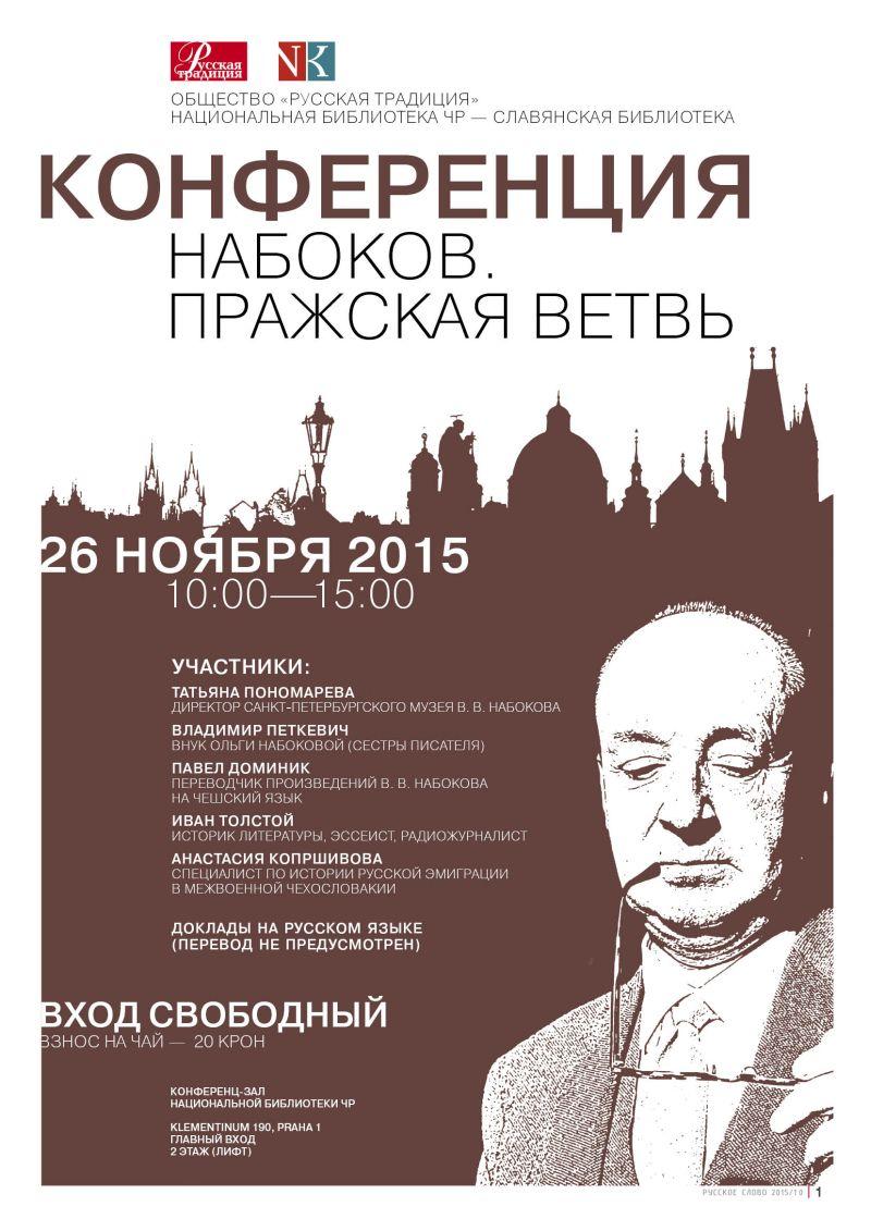 Konference: Nabokov. Pražská větev