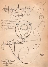 Z knihovny A. L. Bema – kniha s věnováním Alekseje Michajloviče Remizova