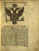 Sanktpeterburgskije vedomosti z roku 1751